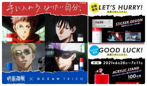 「呪術廻戦×オーシャントリコ」コラボキャンペーン開催!1本購入で限定ステッカー1枚プレゼント!