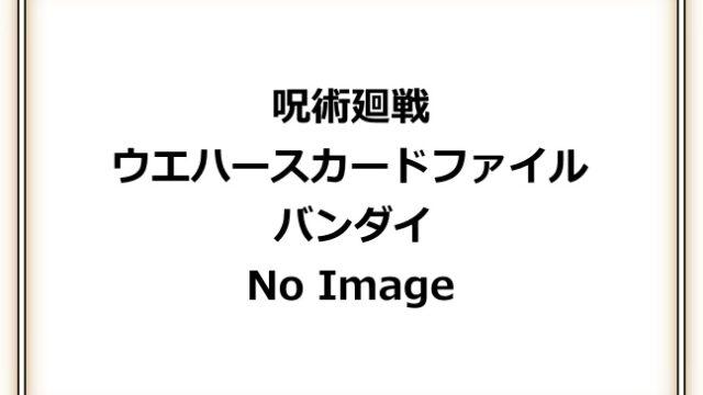 呪術廻戦「ウエハースカードファイル」予約・販売開始!グッズ(食玩・お菓子付き)通販|コンビニ取扱い店舗2