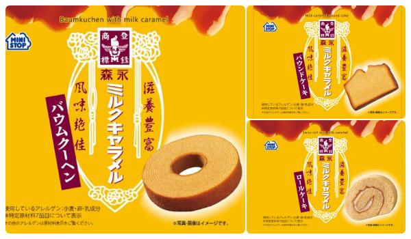 森永ミルクキャラメルのコラボ焼き菓子3商品がミニストップ(コンビニ)限定発売!スイーツ・お菓子