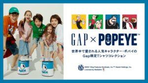 1Gap×POPEYE(ポパイ)限定コラボTシャツ発売!全国のGapストアと公式オンラインストアで販売