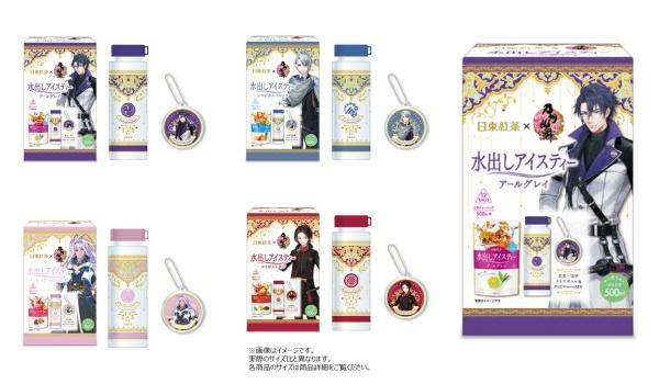 3「刀剣乱舞(とうらぶ)×日東紅茶」コラボパッケージ2弾オンライン予約販売開始!イオン販売実施!ボトル&チャーム付き商品