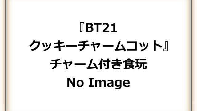 BT21「クッキーチャームコット」予約・販売!グッズ通販・取扱い店舗|LINE人気キャラクターマスコット2