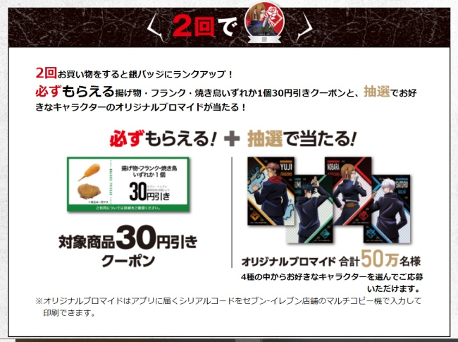 3「呪術廻戦×セブンイレブン(コンビニ)」コラボアプリキャンペーン開催!ブロマイド・等身大パネルが抽選で当たる+クーポンプレゼント