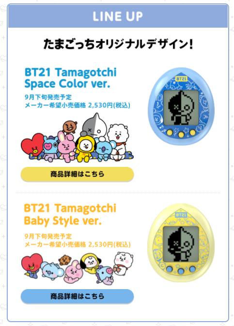3BT21「たまごっち」コラボ予約・注文開始!グッズ通販・取扱い店舗LINE人気キャラクター