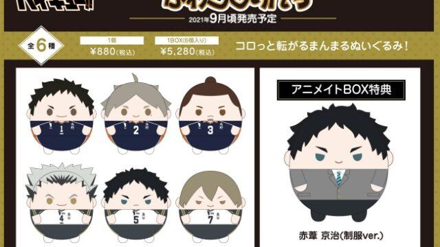 1ハイキュー「ふわコロりん3」予約・販売開始!いつ?グッズ(ぬいぐるみ・マスコット)通販・取扱い店舗