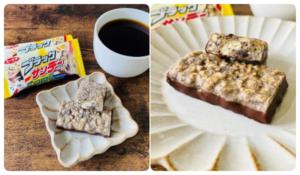 ブラックサンダー×チョコサンデーコラボお菓子『ブラックサンデー』コンビニなどで夏限定発売!