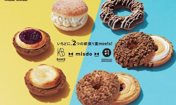 ミスタードーナツ新商品『misdo meets BAKE & ZAKUZAKU(ベイク&ザクザク)』期間限定発売!