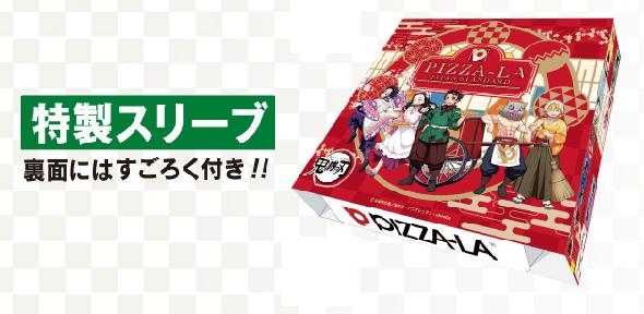 3「鬼滅の刃×ピザーラ」コラボ商品販売開始!いつから?グッズ(アクリルフィギュア・シール)付きメニュー発売!