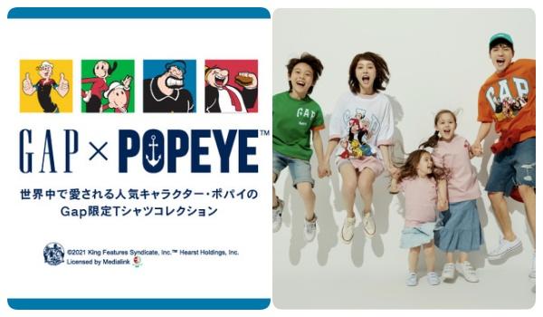 Gap×POPEYE(ポパイ)限定コラボTシャツ発売!全国のGapストアと公式オンラインストアで販売