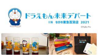「ドラえもん未来デパート」が長野東急百貨店でオープン!限定グッズ販売