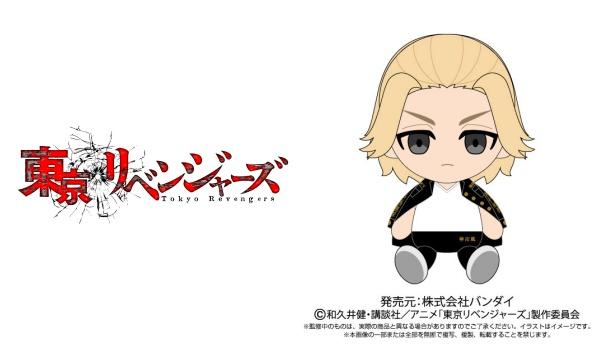 4東京リベンジャーズ「Chibiぬいぐるみ 」予約・注文開始!グッズ(ぬいぐるみ・マスコット)通販・取扱い店舗