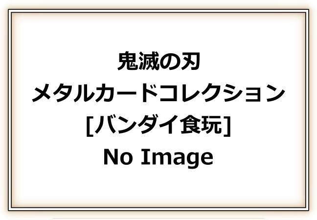 2鬼滅の刃「メタルカードコレクション」発売!予約・販売 きめつお菓子・食玩(グッズ)通販