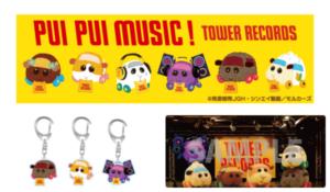 2PUIPUIプイプイモルカー×TOWER RECORDS(タワーレコード)コラボグッズ発売!店舗限定キャンペーン実施