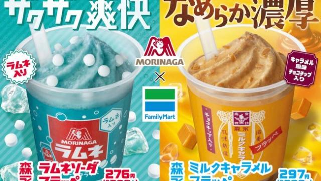 ファミマのフラッペ×森永ラムネソーダ&森永ミルクキャラメルコラボ商品発売!キャンペーン実施