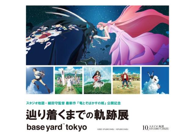 細田守監督『竜とそばかすの姫』公開記念!「辿り着くまでの軌跡展」開催決定!原宿・ベースヤード トーキョー