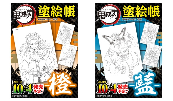 1【公式】「鬼滅の刃塗絵帳橙(だいだい)、藍(あい)」塗り絵2冊発売!通販・予約無限列車・遊郭での戦いの原作イラストぬりえ