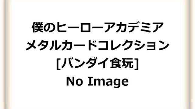 2ヒロアカ「メタルカードコレクション」予約・注文開始!僕のヒーローアカデミアグッズ(お菓子・食玩)通販・取扱い店舗