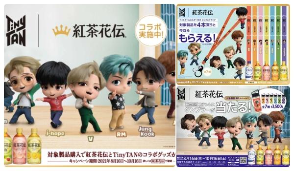 BTS「TinyTAN(タイニータン)」×紅茶花伝コラボキャンペーン開催!スーパーなどでネックストラップ(グッズ)が貰える