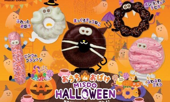 ミスドハロウィーン『おうち de おばけ MISDO HALLOWEEN』期間限定ドーナツ販売!いつ?