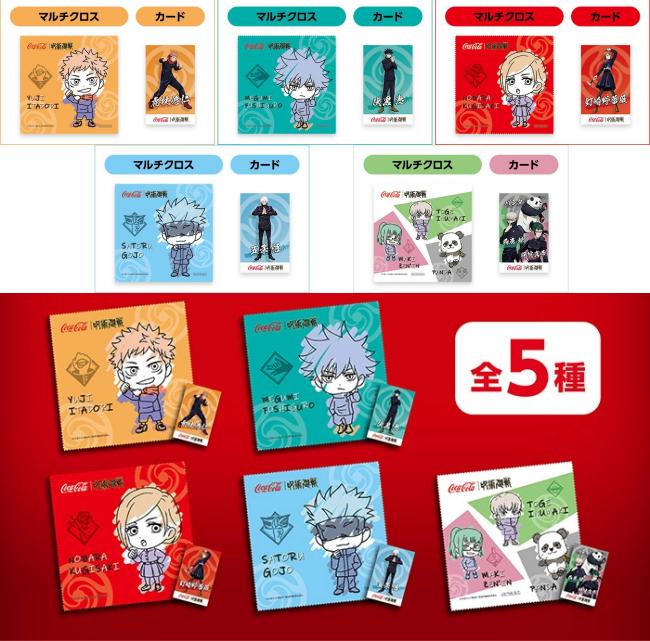 6「呪術廻戦×コカ・コーラ」コラボキャンペーン第2弾開催!コンビニでマルチクロス&カード(グッズ)プレゼント