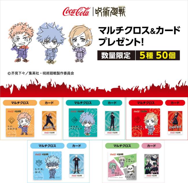 4「呪術廻戦×コカ・コーラ」コラボキャンペーン第2弾開催!コンビニでマルチクロス&カード(グッズ)プレゼント
