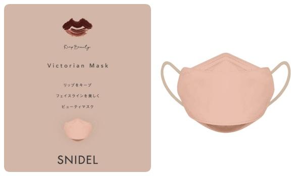 ヴィクトリアンマスク×SNIDEL(スナイデル)コラボ別注カラー予約販売!メイクがつきにくい・息がしやすい・おしゃれMASK