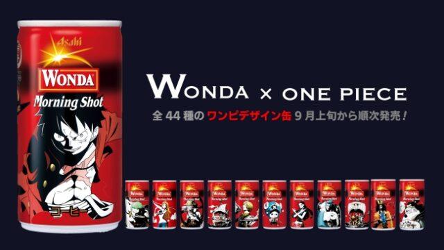 2ONE PIECE(ワンピース)×ワンダ限定コラボ缶全44種類発売!コンビニ・スーパー・自販機販売コーヒー!ラインナップ紹介