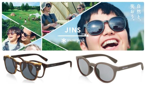 Snow Peak(スノーピーク)とJINS(ジンズ)のコラボサングラス・メガネ発売!アウトドアブランド