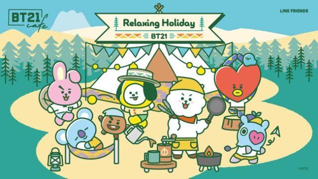 2BT21カフェ第9弾第2幕~Relaxing Holiday~開催!販売グッズ・特典・メニュー紹介|LINE人気キャラクター