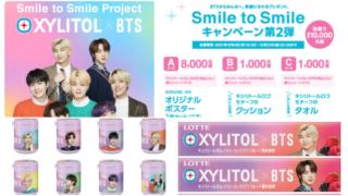BTS×キシリトールガムコラボ2弾~対象商品・応募方法・賞品当選者人数など~