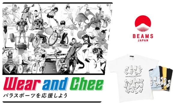 BEAMS JAPAN(ビームス ジャパン)×漫画家コラボ~パラアスリートを描いた限定Tシャツ発売!