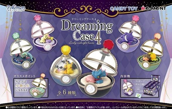 1ポケモン「ドリーミングケース4」予約・販売開始!グッズ(フィギュア)通販・取扱い店舗 Dreaming Case4