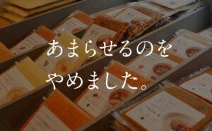 【フードロス】スープストックトーキョーでは冷凍スープをアウトレットセットでオンラインショップ販売!