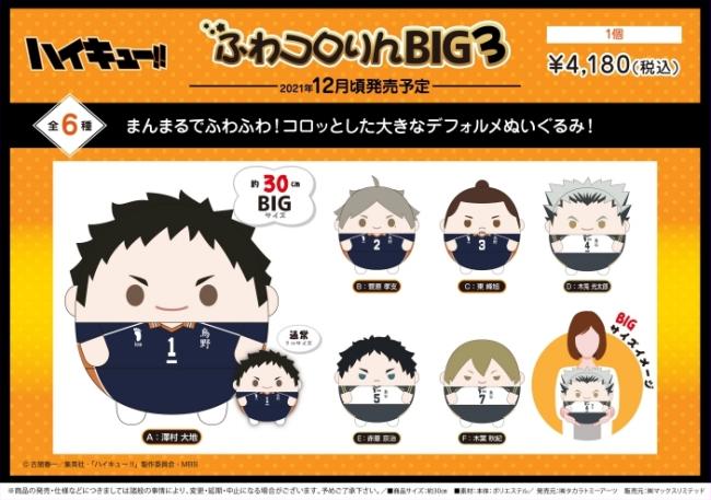 1ハイキュー「ふわコロりんBIG3」予約・販売開始!グッズ(ぬいぐるみ・マスコット)通販・取扱い店舗