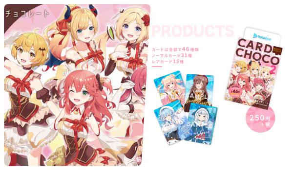 2「ホロチョコ2」ローソン店舗にて発売!値段・カード種類・通販|ホロライブプロダクションカードチョコ ver.2