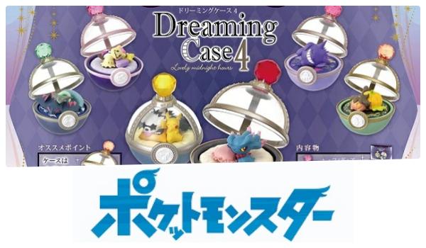 4ポケモン「ドリーミングケース4」予約・販売開始!グッズ(フィギュア)通販・取扱い店舗 Dreaming Case4