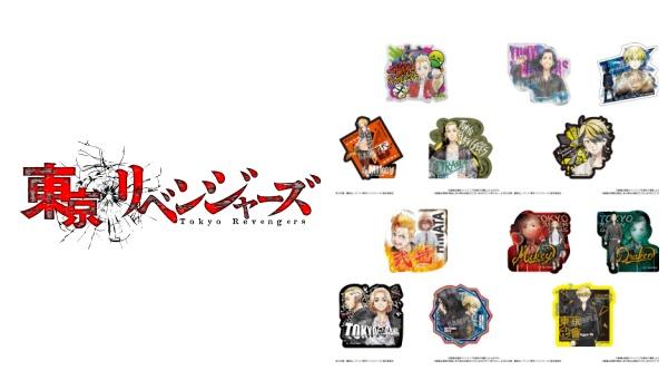4東京リベンジャーズ「グミ(ダイカットシール付きお菓子)」予約・注文開始!グッズ通販・取扱い店舗