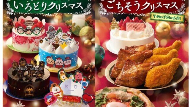 ファミマ・クリスマスケーキ2021予約開始!【ちいかわ、BT21、僕とロボコ、すみっコぐらし】など|コンビニ早期予約割引もあり