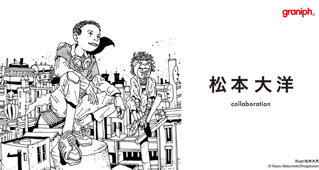 グラニフと漫画家・松本大洋氏のコラボTシャツ先行予約開始!『鉄コン筋クリート』『ピンポン』など