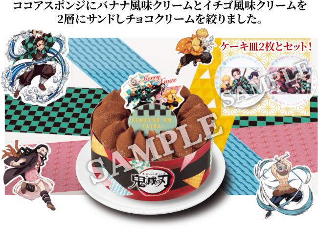 2【ローソン(コンビニ)】鬼滅の刃クリスマスケーキ・からあげクン予約開始!ケーキ皿・シール・DX日輪刀くじ抽選はがき付き|2021