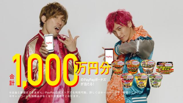 スーパーカップ「PayPayギフトカード」プレゼントキャンペーン開催!コンビニ販売