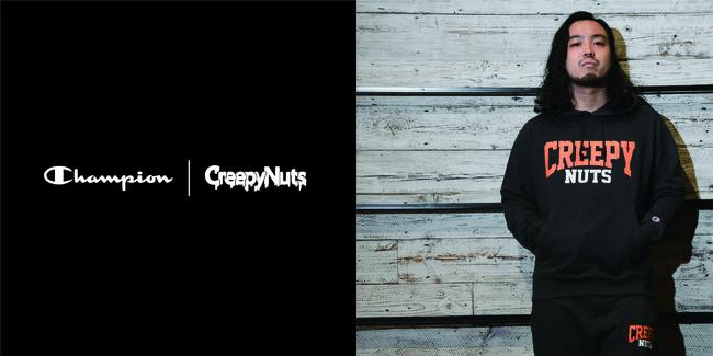 チャンピオン×「Creepy Nuts( クリーピーナッツ)」コラボ第2弾発売!Tシャツ・スウェット・パーカーなど限定販売