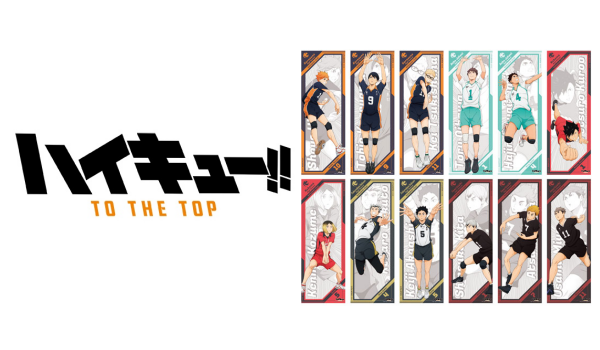 2ハイキュー「キャラポスコレクション3」予約・販売開始!グッズ・ポスター通販・取扱い店舗|日向・影山・及川など