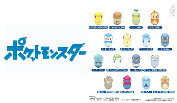 1ポケモン「クーナッツ6」予約・販売開始!グッズ(フィギュア付きお菓子・食玩)通販・取扱い店舗 バンダイ