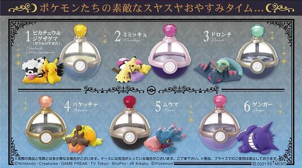 3ポケモン「ドリーミングケース4」予約・販売開始!グッズ(フィギュア)通販・取扱い店舗 Dreaming Case4