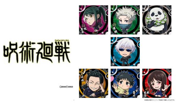 5劇場版 呪術廻戦 0 にふぉるめーしょんディ