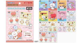 BT21マグネットコレクションガム予約!お菓子・グッズ通販・取扱い店舗|LINE人気キャラマスコット