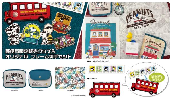 郵便局で『スヌーピー』グッズとフレーム切手セット限定販売!50周年記念