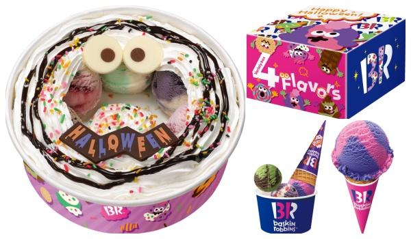 B‐Rサーティワン「ハロウィン限定アイスクリーム」発売!スクラッチプレゼント・2021販売期間