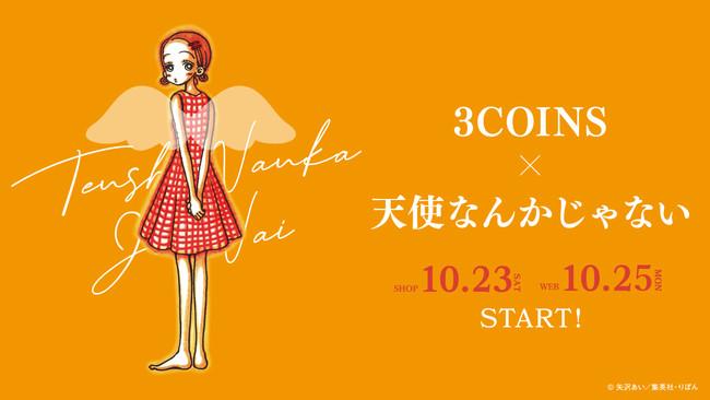 「3COINS(スリーコインズ)×天使なんかじゃない」コラボグッズ販売!ラインナップ・値段・発売日